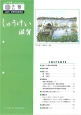 しゅうけい滋賀 114号